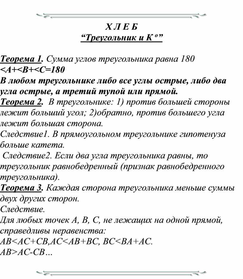 """Х Л Е Б """"Треугольник и К о """""""
