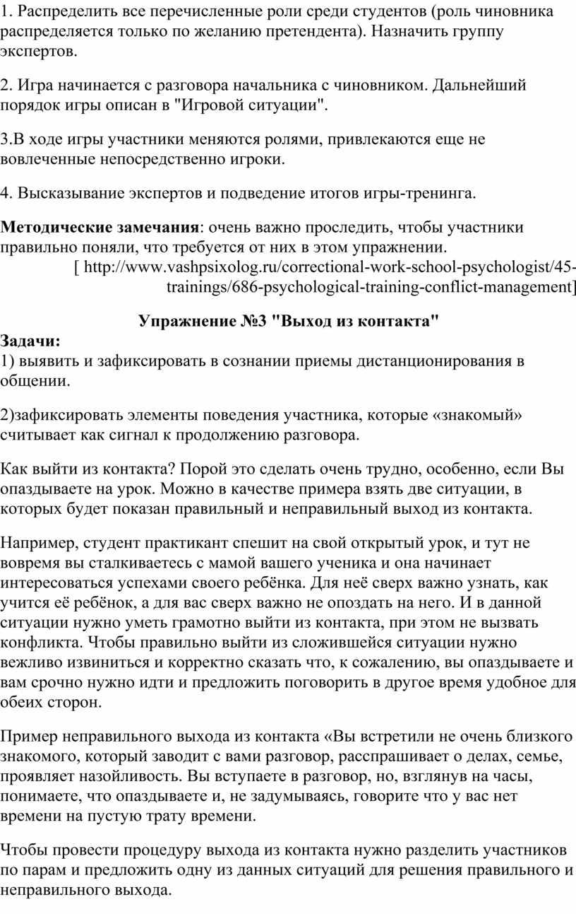 Распределить все перечисленные роли среди студентов (роль чиновника распределяется только по желанию претендента)