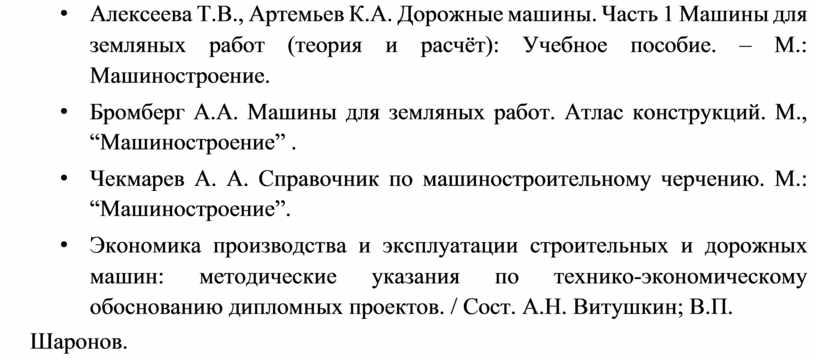 Алексеева Т.В., Артемьев К.А.