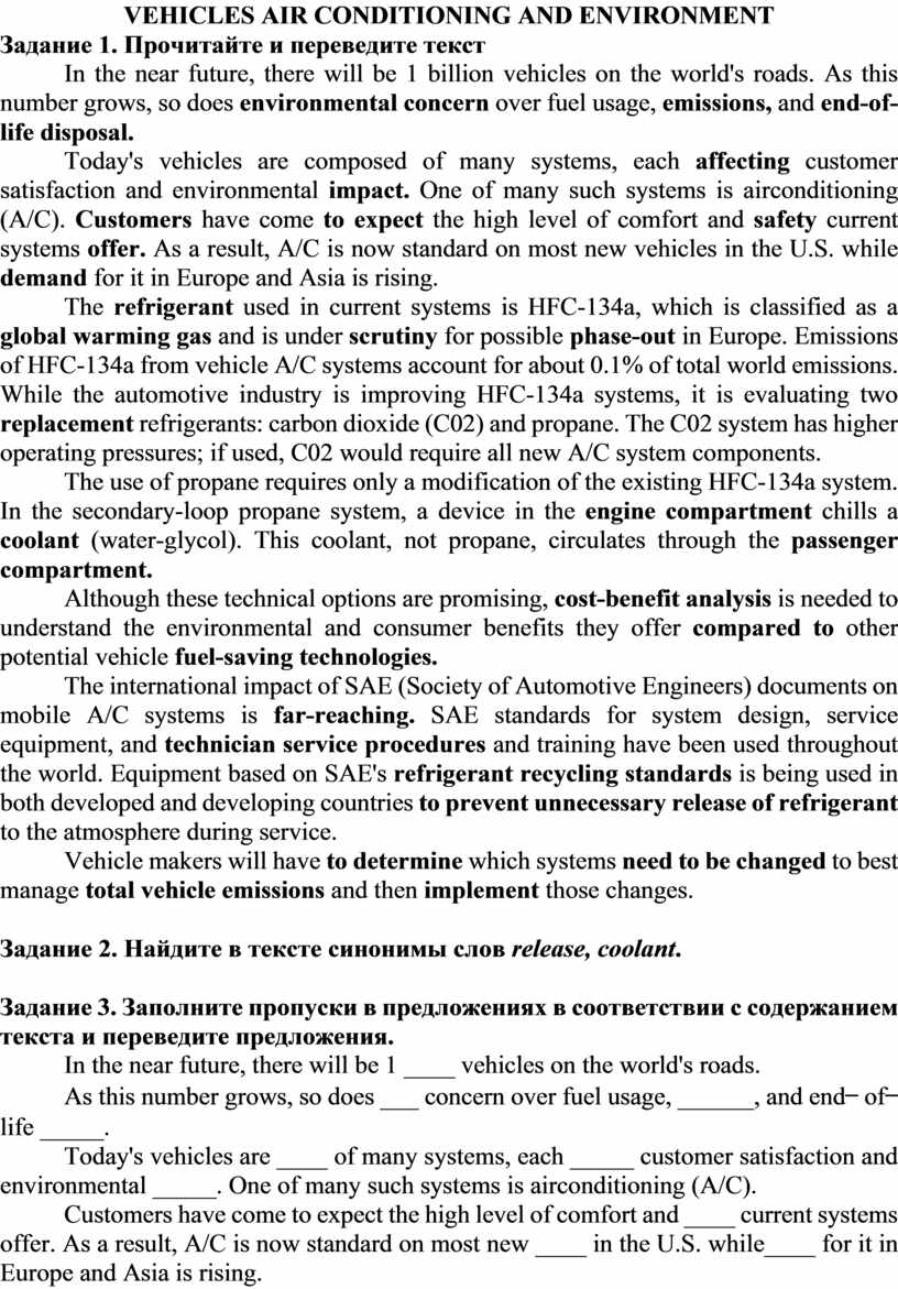 VEHICLES AIR CONDITIONING AND