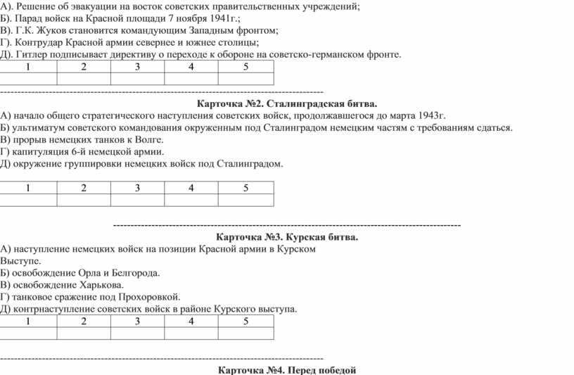 А). Решение об эвакуации на восток советских правительственных учреждений;