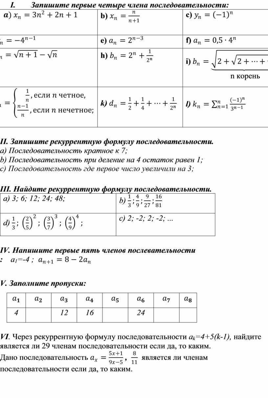 I. Запишите первые четыре члена последовательности: b) c) d) e) f) g) h) i) n корень j) k) l) ІІ