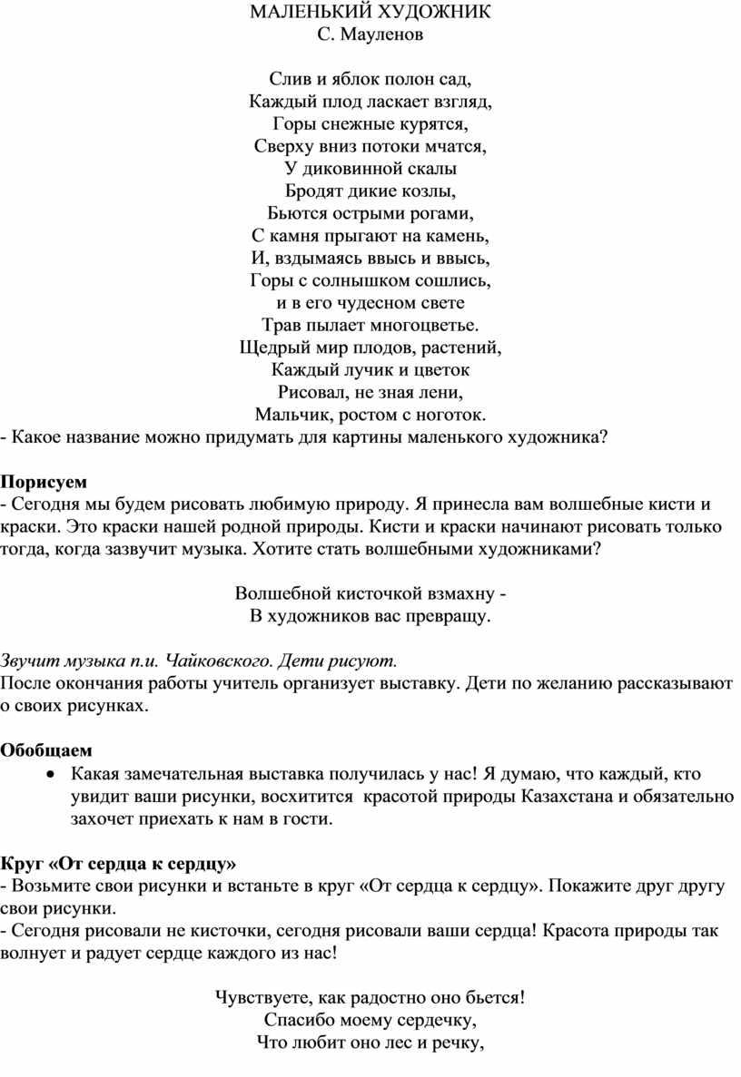 МАЛЕНЬКИЙ ХУДОЖНИК С. Мауленов