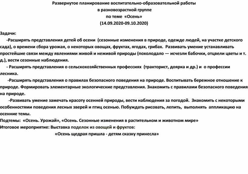Развернутое планирование воспитательно-образовательной работы в разновозрастной группе по теме «Осень» (14