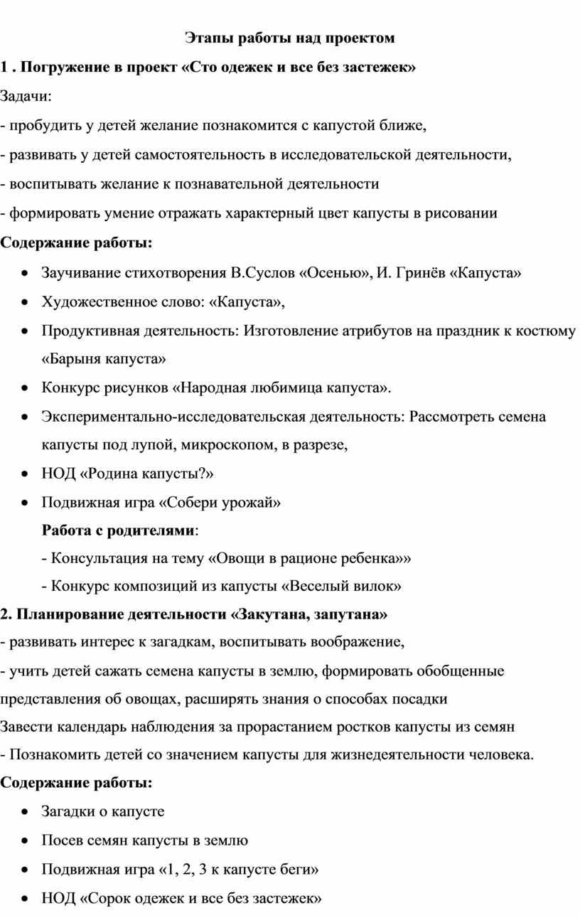 Этапы работы над проектом 1
