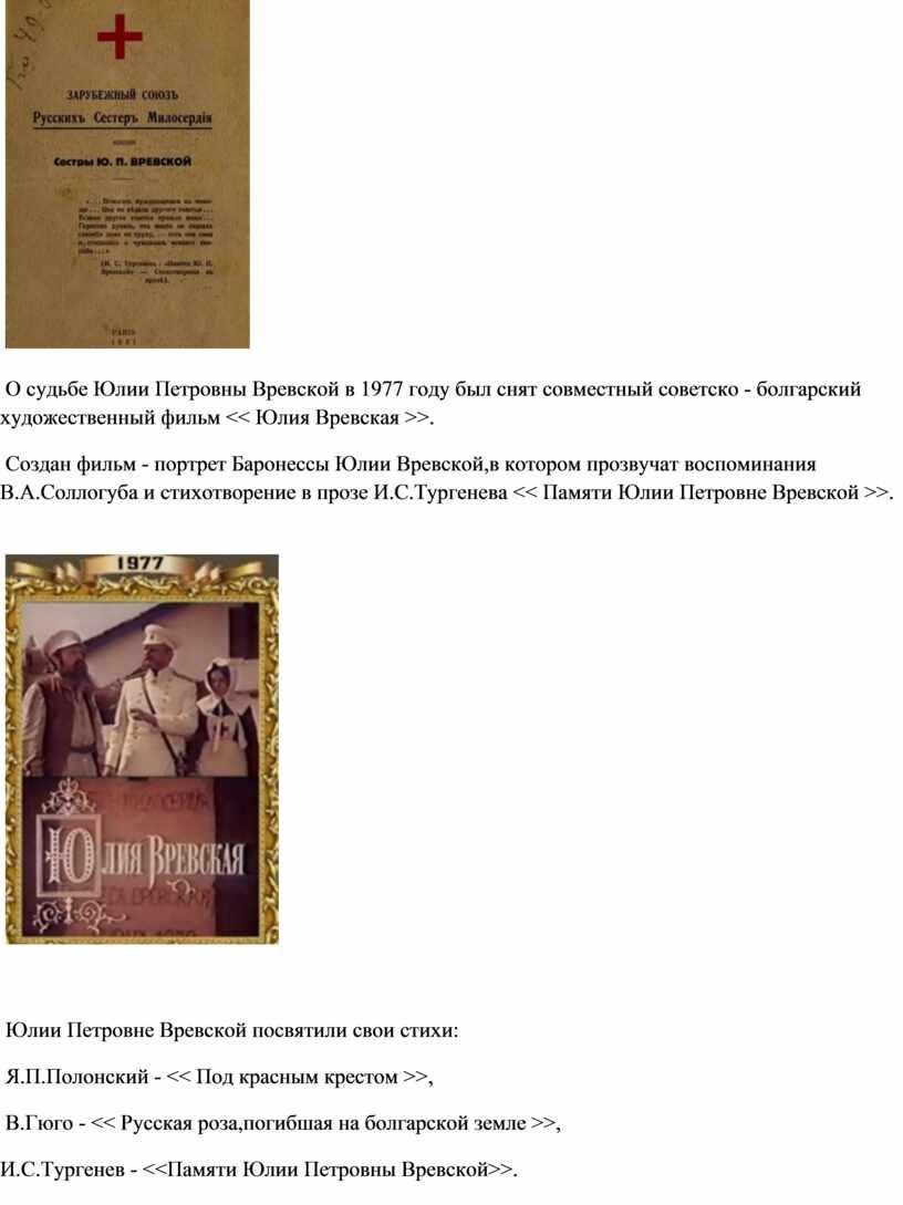 О судьбе Юлии Петровны Вревской в 1977 году был снят совместный советско - болгарский художественный фильм <<