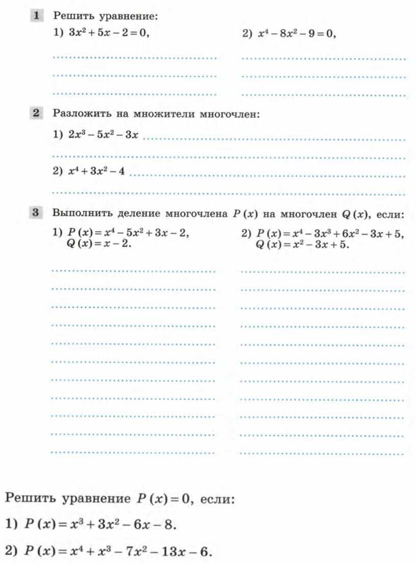 """Самостоятельная работа по алгебре по теме """"Деление многочленов"""""""