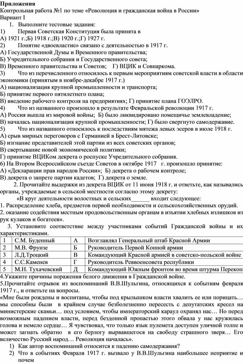 Приложения Контрольная работа №1 по теме «Революция и гражданская война в