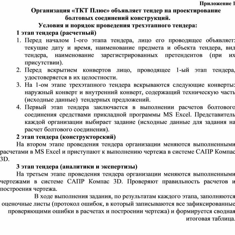 Приложение 1 Организация «ТКТ