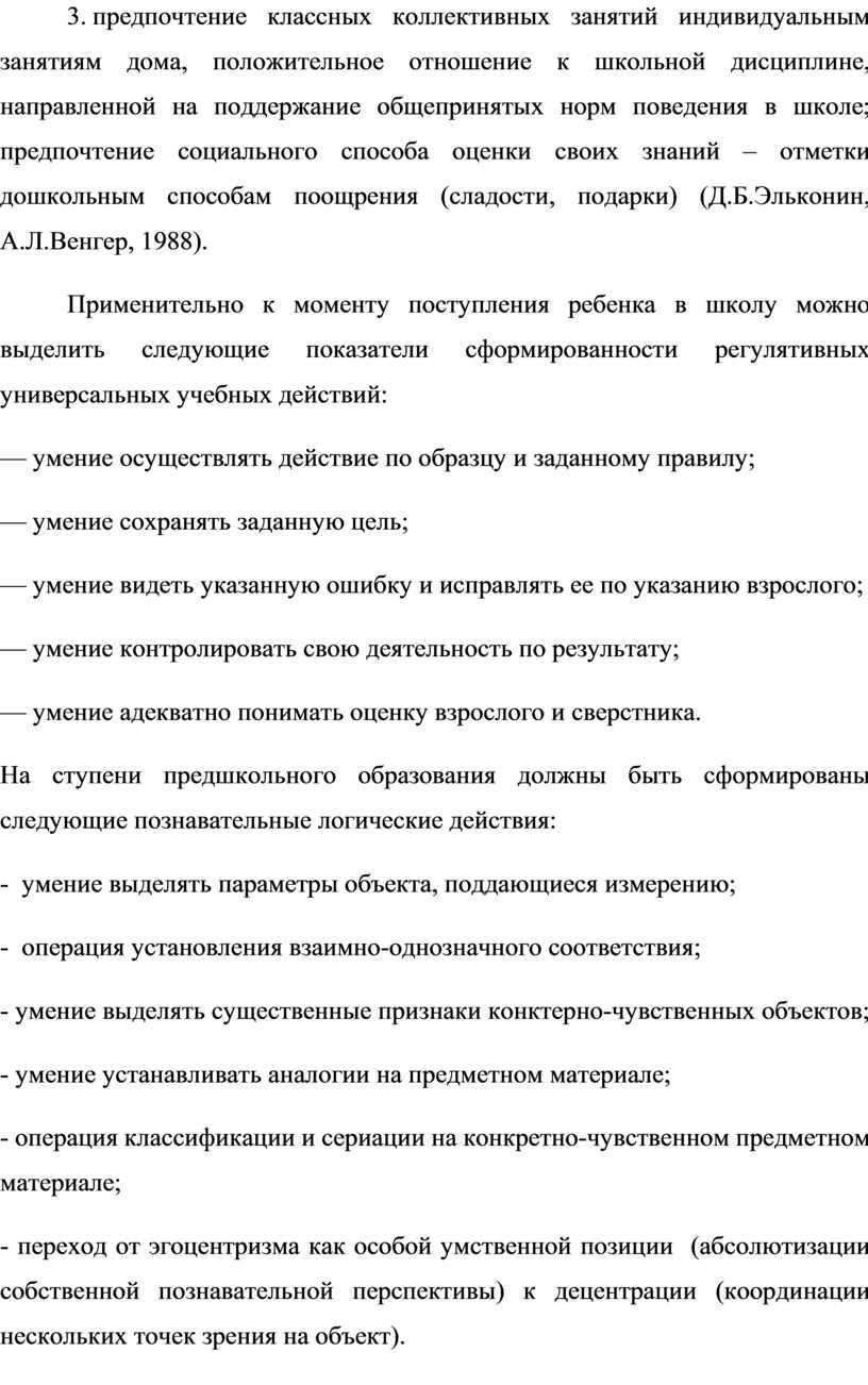 Д.Б.Эльконин, А.Л.Венгер, 1988)