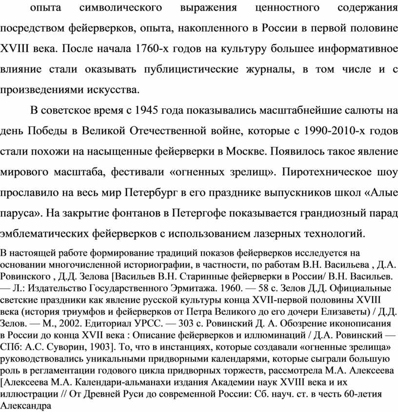 России в первой половине XVIII века
