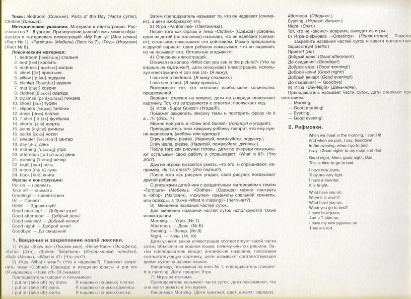 Демонстрационный материал по английскому языку (2-4 класс)