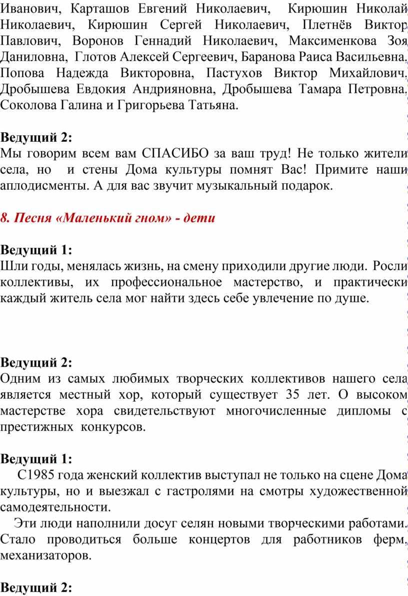 Иванович, Карташов Евгений Николаевич,