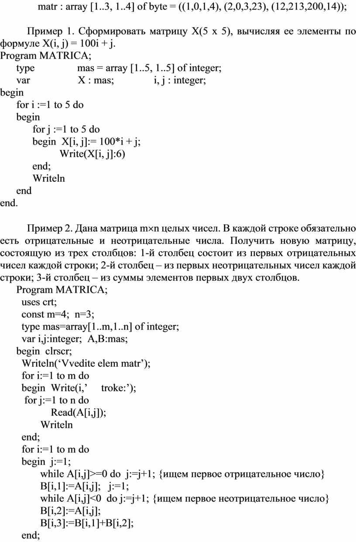 Пример 1. Сформировать матрицу