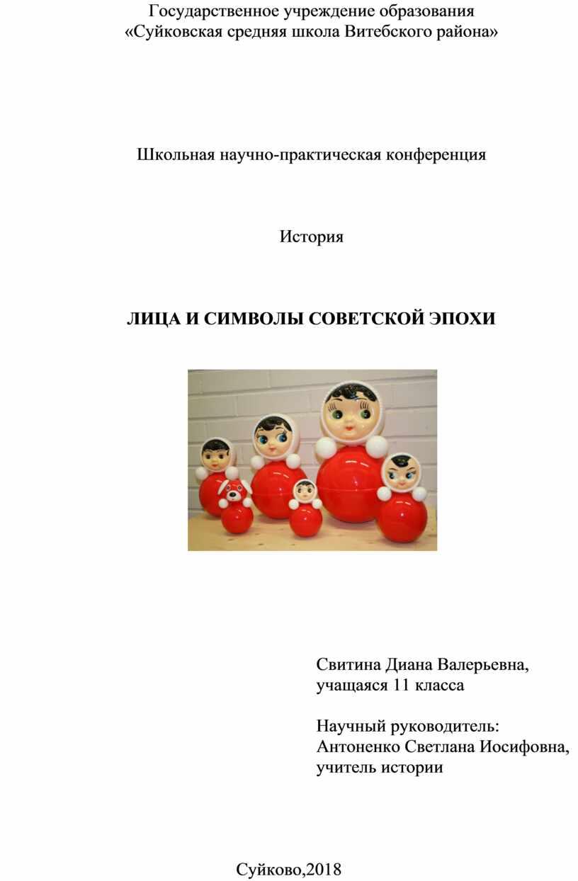 Государственное учреждение образования «Суйковская средняя школа