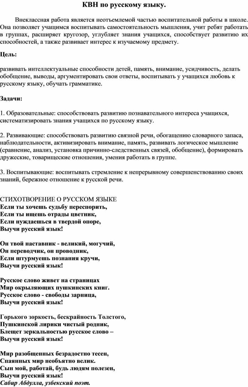 КВН по русскому языку. Внеклассная работа является неотъемлемой частью воспитательной работы в школе