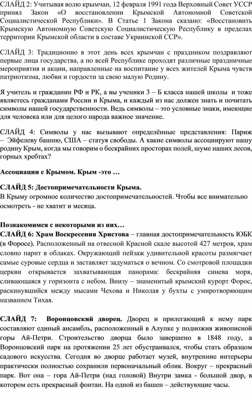 СЛАЙД 2: Учитывая волю крымчан, 12 февраля 1991 года