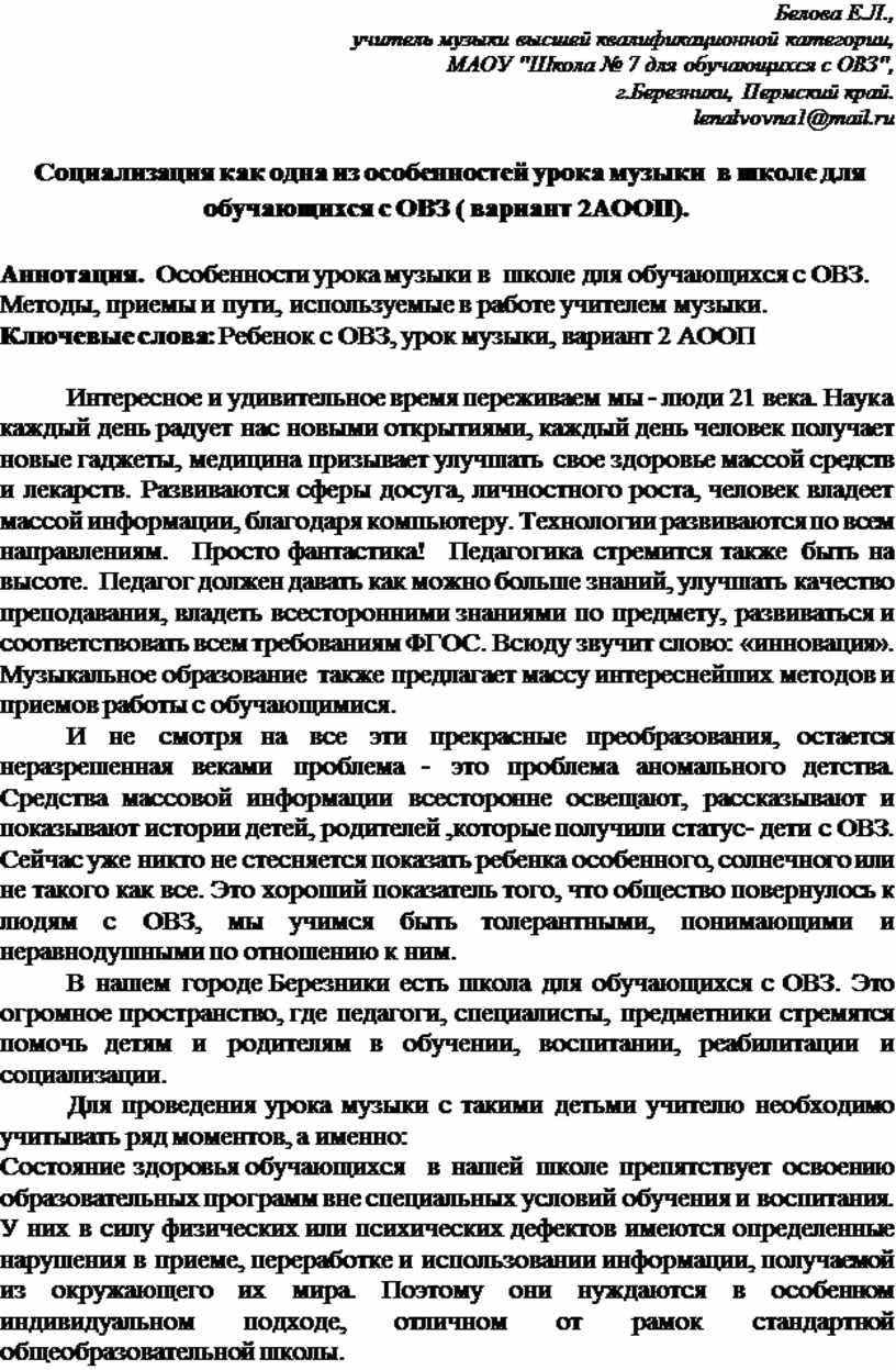 Белова Е.Л., учитель музыки высшей квалификационной категории,