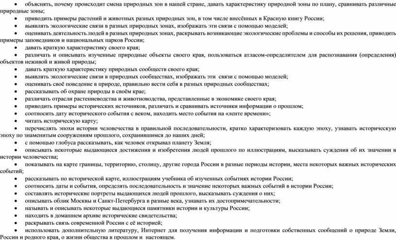 Красную книгу России; · выявлять экологические связи в разных природных зонах, изображать эти связи с помощью моделей; · оценивать деятельность людей в разных природных зонах,…