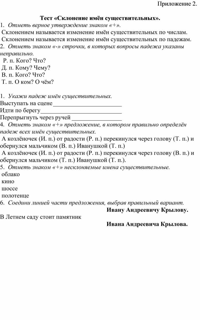 Приложение 2. Тест «Склонение имён существительных»