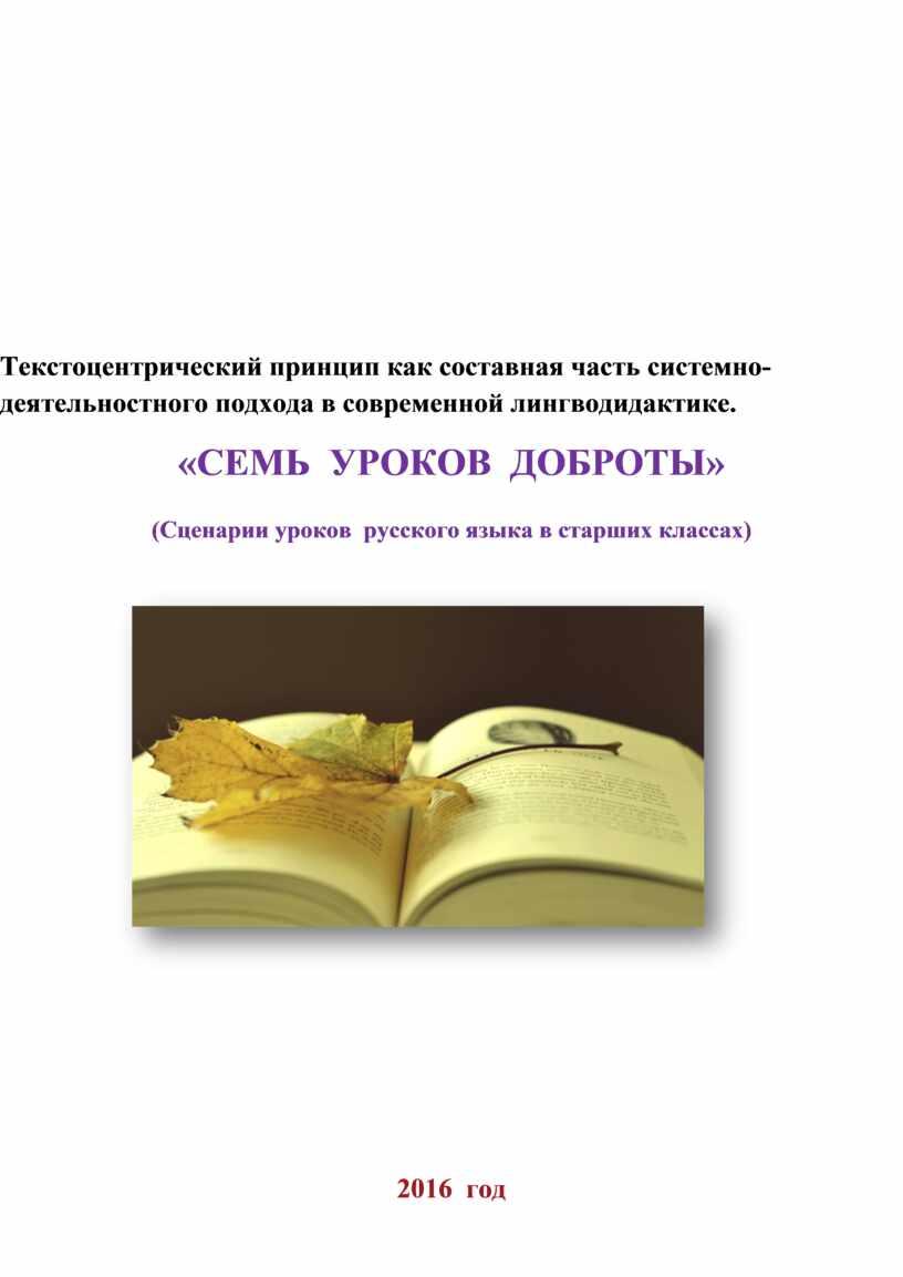 Текстоцентрический принцип как составная часть системно-деятельностного подхода в современной лингводидактике