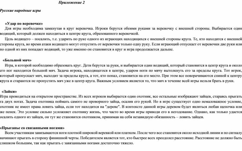 Приложение 2 Русские народные игры «Удар по веревочке»