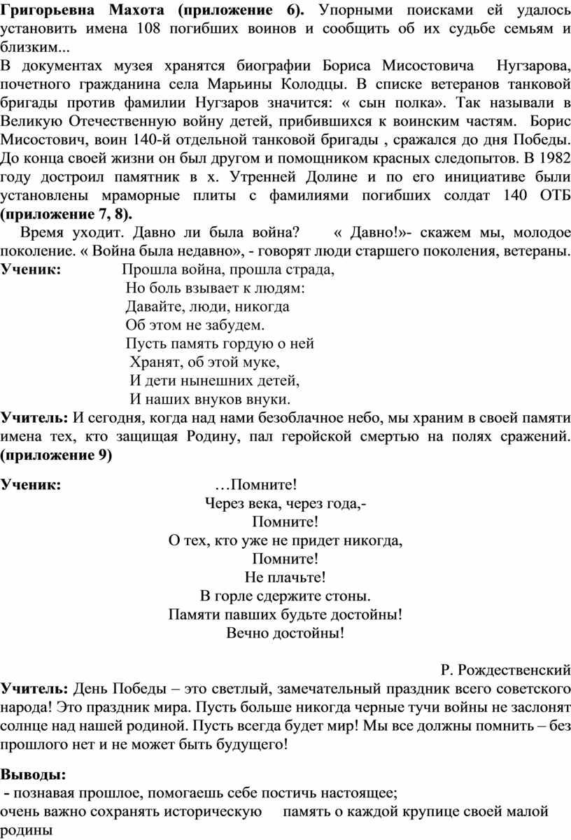 Григорьевна Махота (приложение 6)