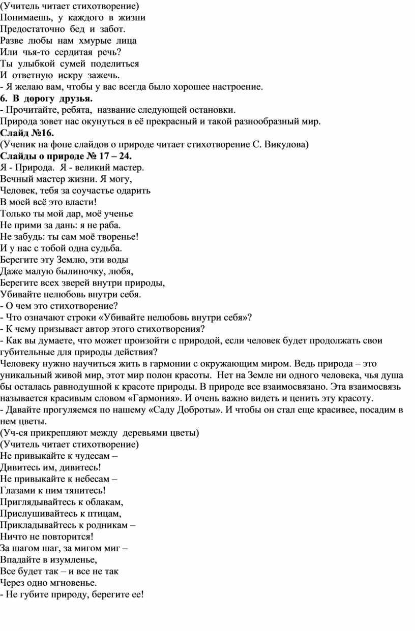 Учитель читает стихотворение)