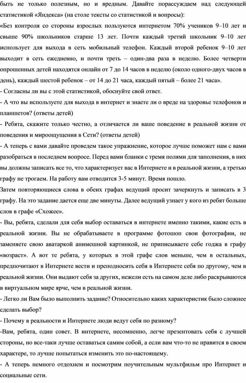 Давайте порассуждаем над следующей статистикой «Яндекса» (на столе тексты со статистикой и вопросы): «Без контроля со стороны взрослых пользуются интернетом 70% учеников 9–10 лет и…