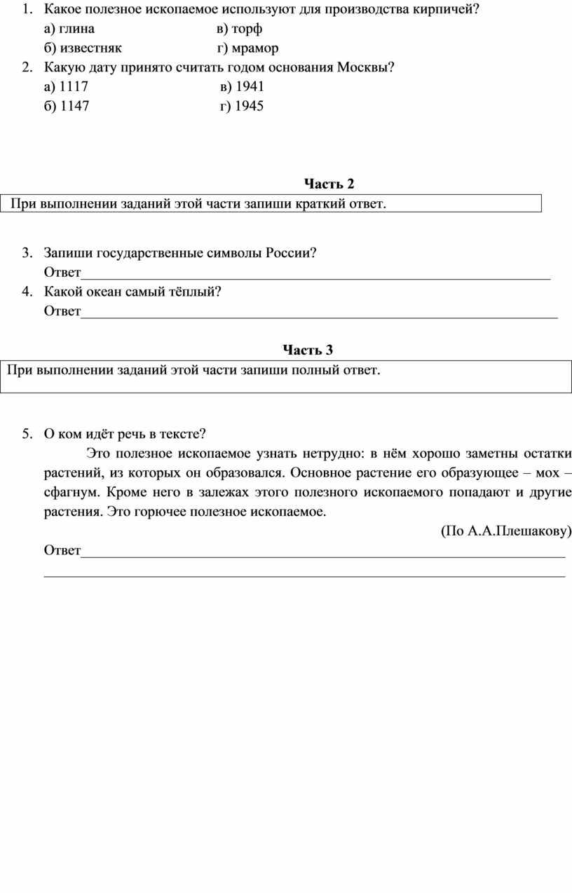Какое полезное ископаемое используют для производства кирпичей? а) глина в) торф б) известняк г) мрамор 2
