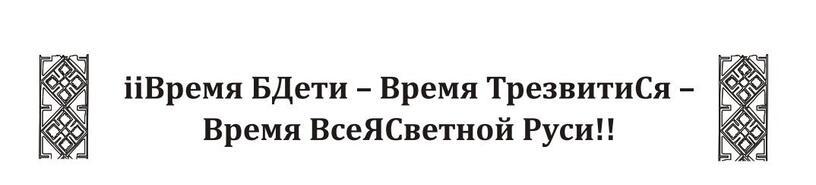 Время - БДети - Время ТрезвитиСя - Время ВсеЯСветной Руси. 39 заповедь ПервоТворца