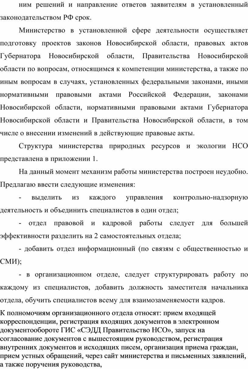 РФ срок. Министерство в установленной сфере деятельности осуществляет подготовку проектов законов