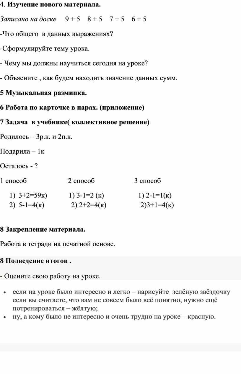 Изучение нового материала. Записано на доске 9 + 5 8 + 5 7 + 5 6 + 5 -Что общего в данных выражениях? -Сформулируйте тему…