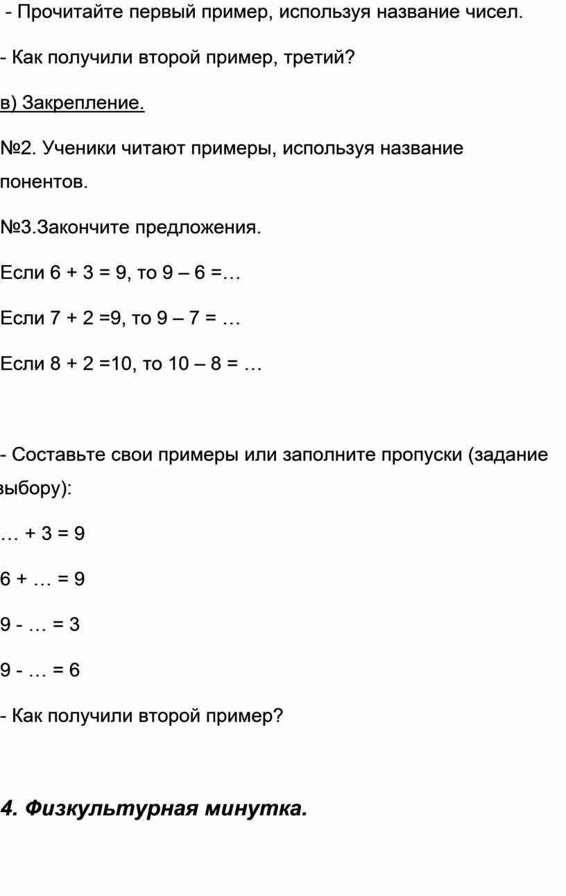 Прочитайте первый пример, используя название чисел