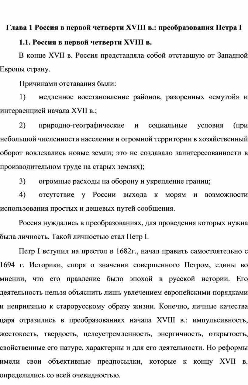 Глава 1 Россия в первой четверти