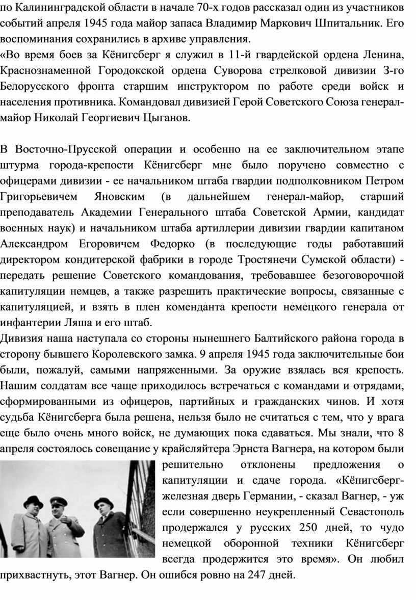 Калининградской области в начале 70-х годов рассказал один из участников событий апреля 1945 года майор запаса