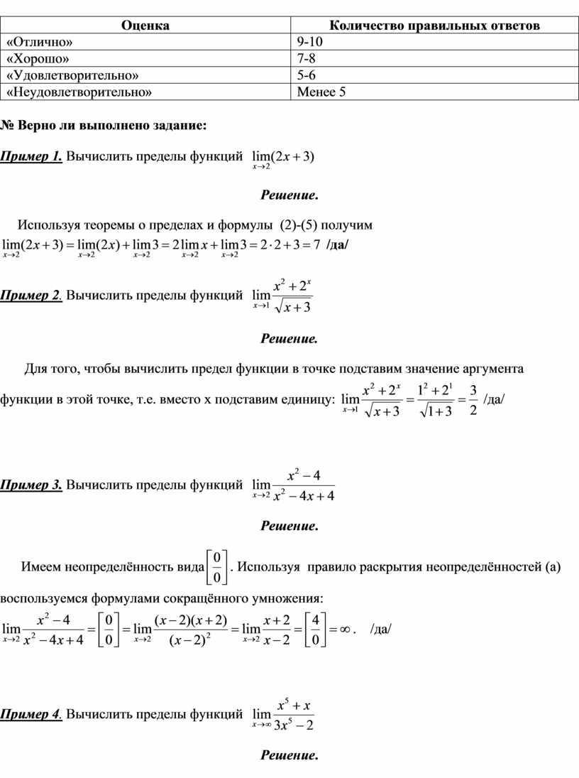 Оценка Количество правильных ответов «Отлично» 9-10 «Хорошо» 7-8 «Удовлетворительно» 5-6 «Неудовлетворительно»