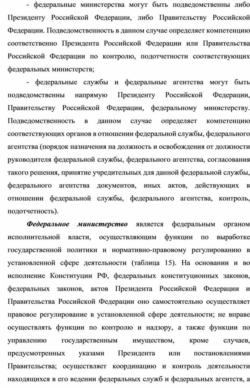 Президенту Российской Федерации, либо