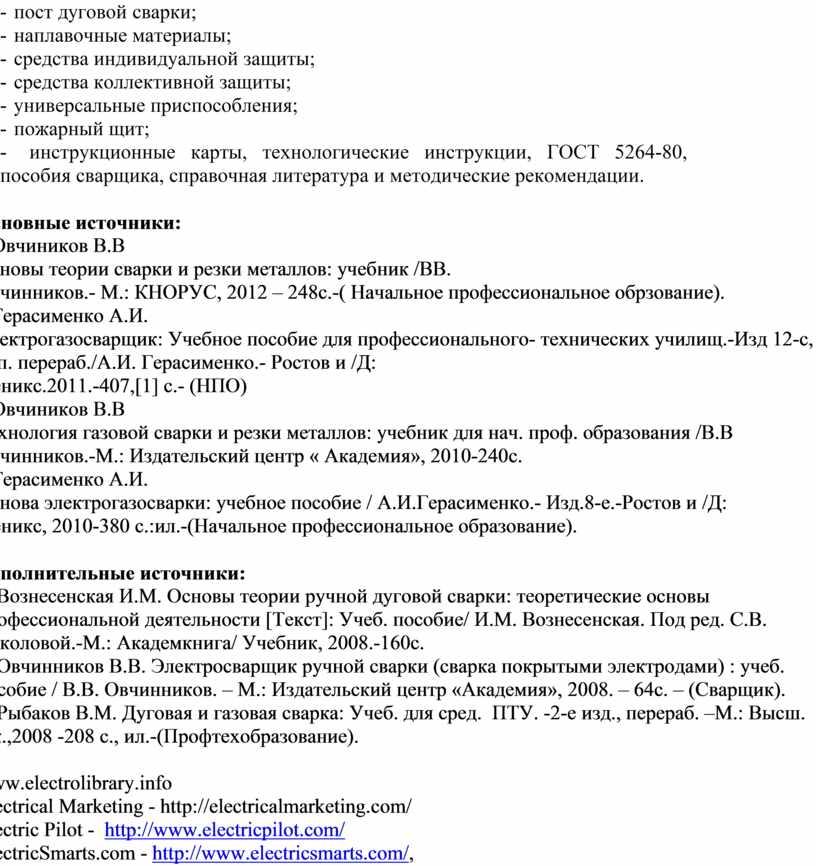 ГОСТ 5264-80, пособия сварщика, справочная литература и методические рекомендации