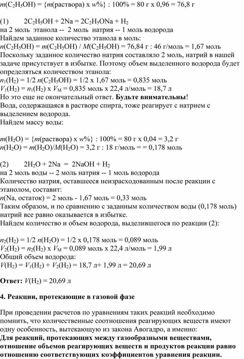 C 2 H 5 OH) = { m (раствора) х w %} : 100% = 80 г х 0,96 = 76,8 г (1) 2C 2