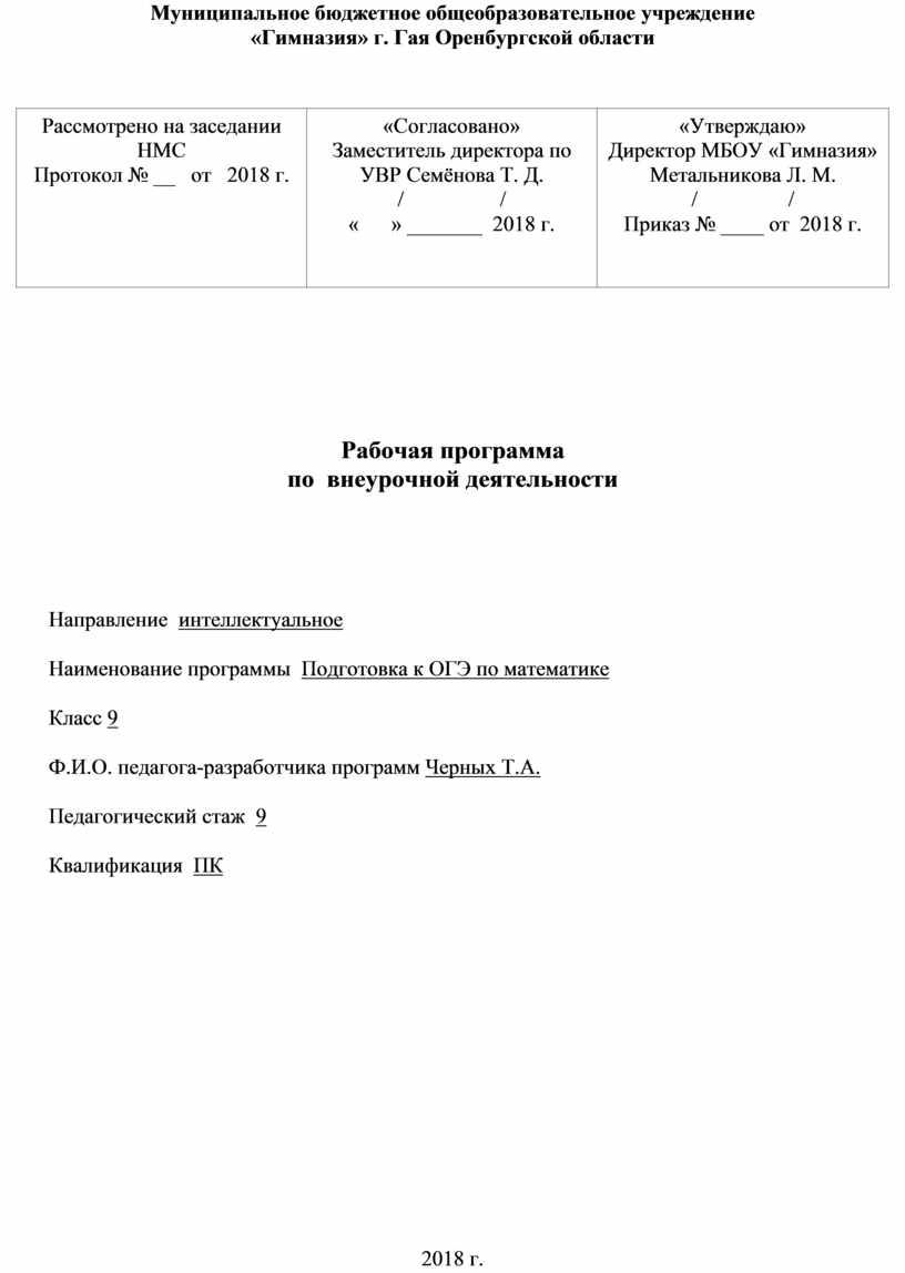 Муниципальное бюджетное общеобразовательное учреждение «Гимназия» г
