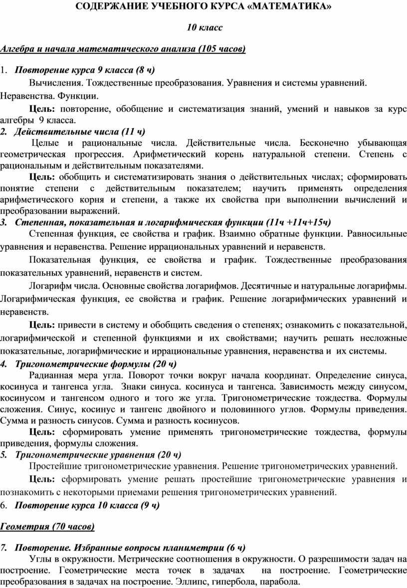 СОДЕРЖАНИЕ УЧЕБНОГО КУРСА «МАТЕМАТИКА» 10 класс