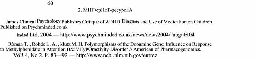 MHT•epHeT-pecypc.iA James Clinical