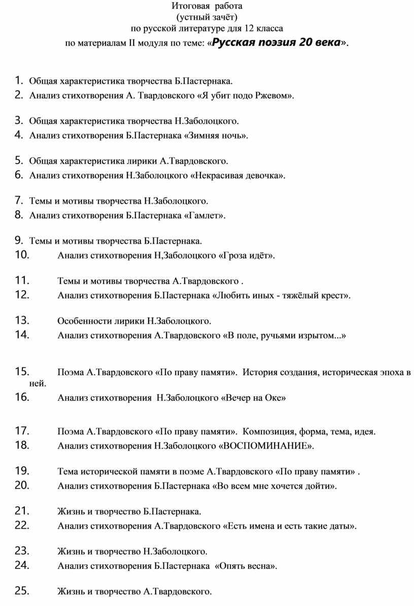 Итоговая работа (устный зачёт) по русской литературе для 12 класса по материалам