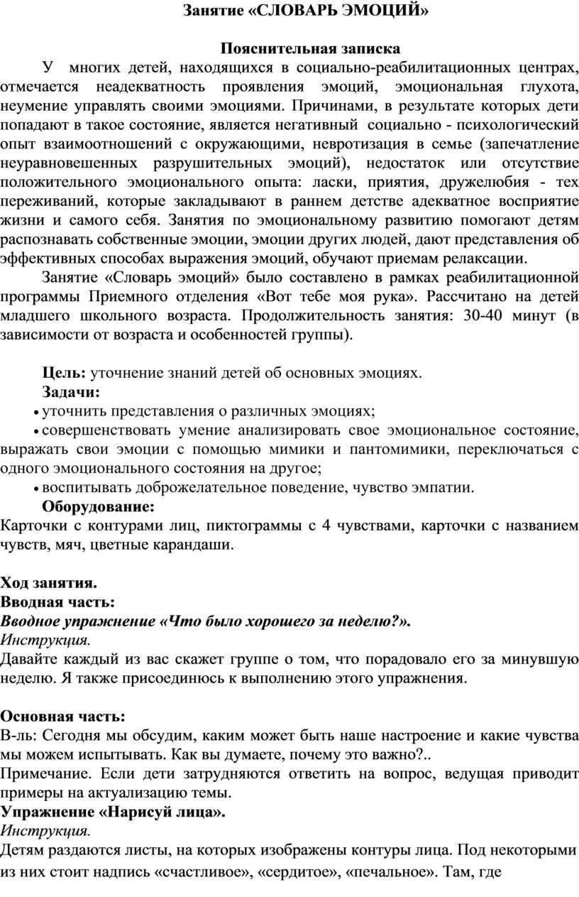 Занятие «СЛОВАРЬ ЭМОЦИЙ» Пояснительная записка