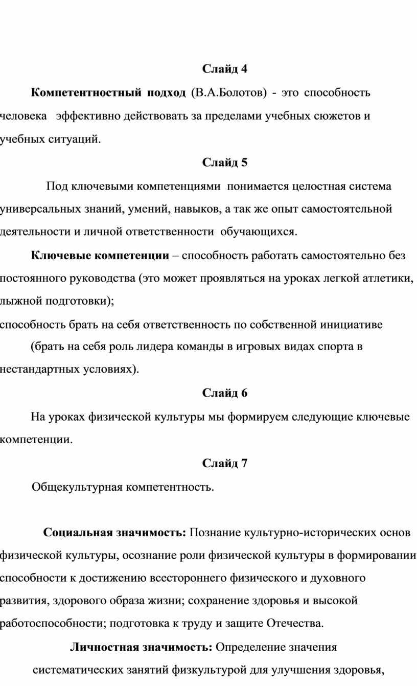 Слайд 4 Компетентностный подход (В