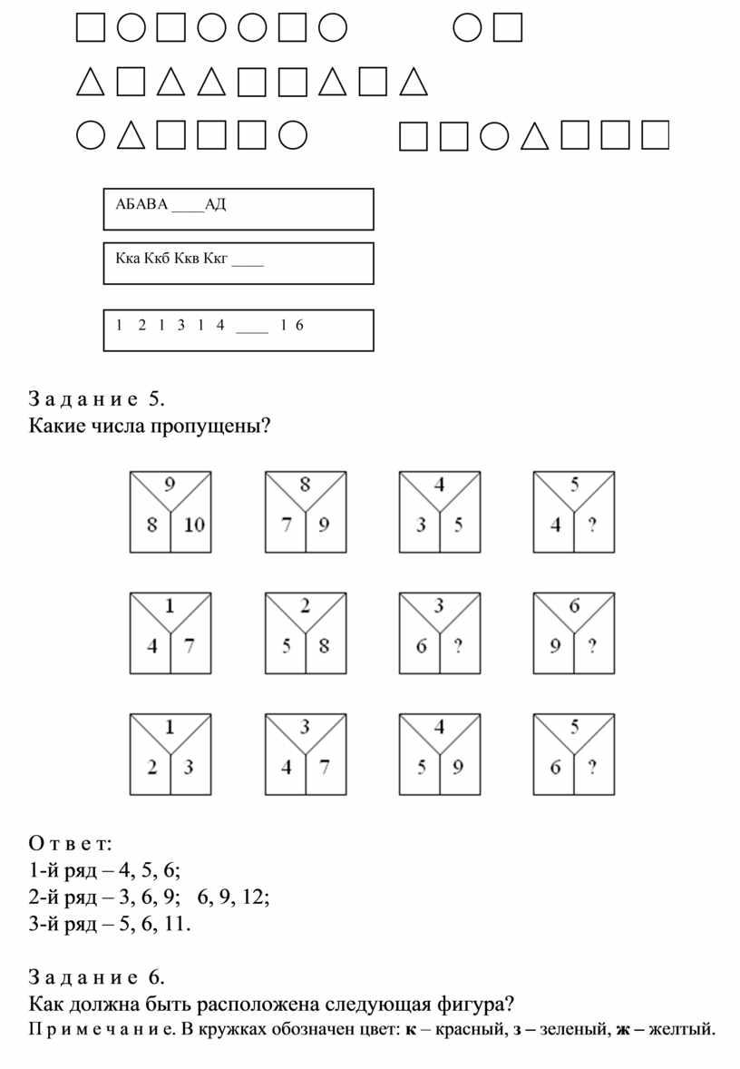 З а д а н и е 5. Какие числа пропущены?