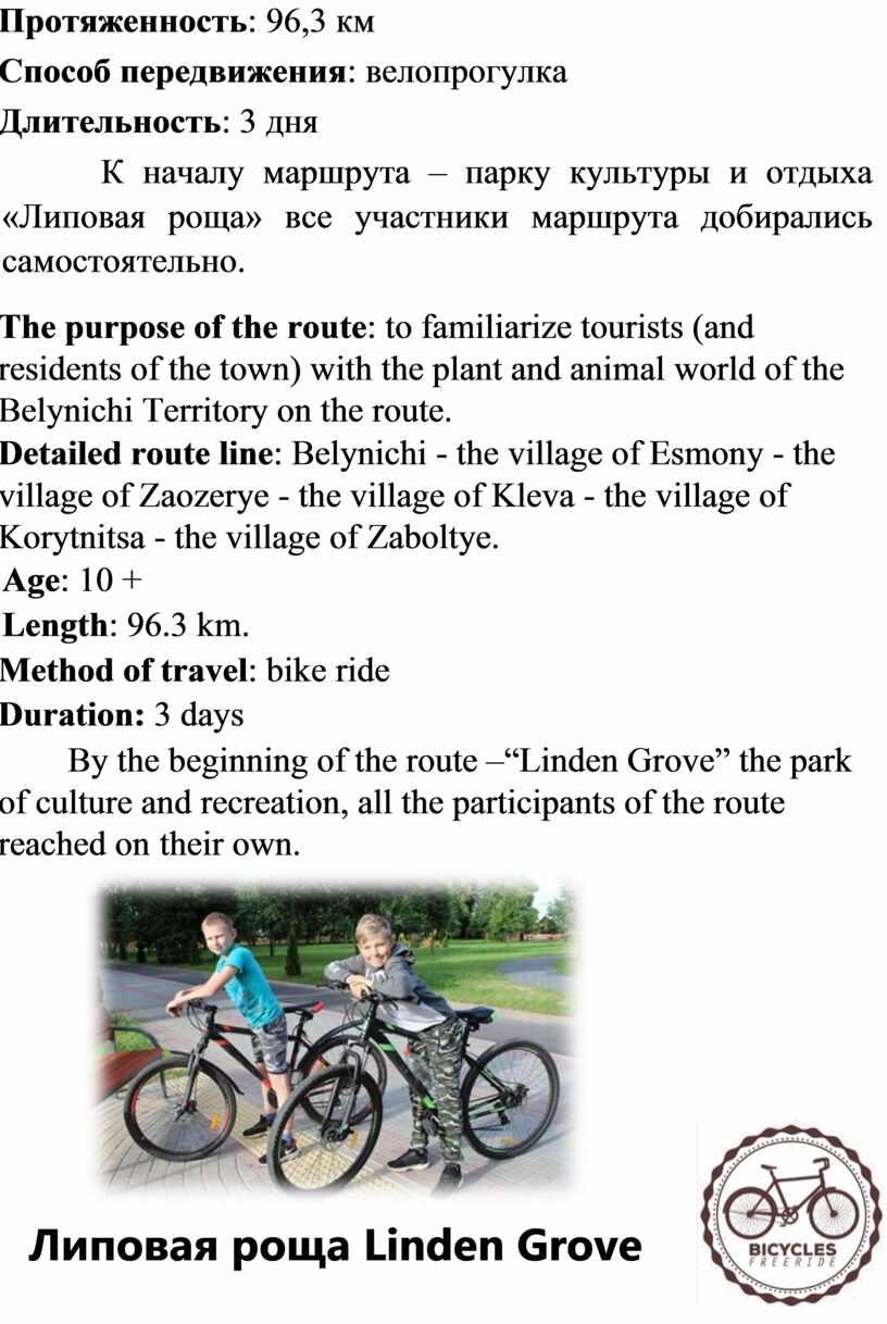 Протяженность : 96,3 км Способ передвижения : велопрогулка