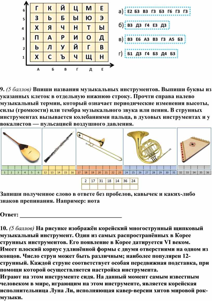 Впиши названия музыкальных инструментов