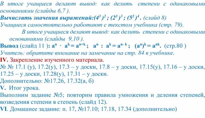 В итоге учащиеся делают вывод: как делить степени с одинаковыми основаниями (слайды 6,7 )